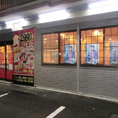 劉家 西安刀削麺 熱田高校前店