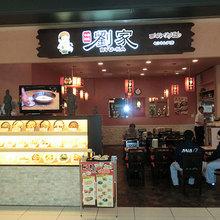 劉家 西安刀削麺 セントレア店
