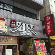 劉家 西安刀削麺 堀田店