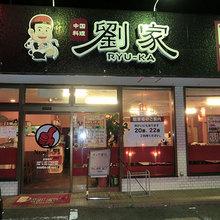 劉家 西安刀削麺 豊田店