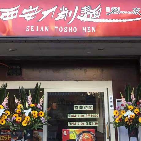 劉家 西安刀削麺 新栄店