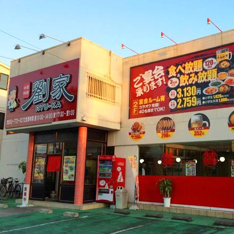 劉家 西安刀削麺 名東店