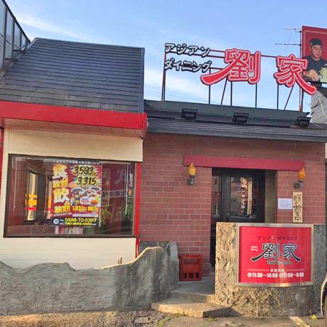 劉家 西安刀削麺 一宮店