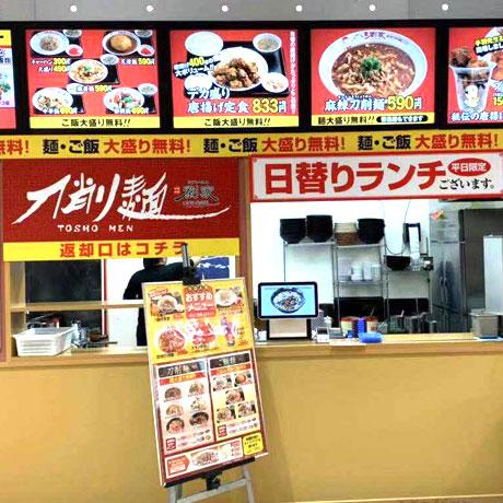 劉家 西安刀削麺 名西店
