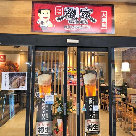 劉家 西安刀削麺 大須店